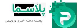 نخستین سایت تخصصی شهرسازی و علوم شهری در ایران