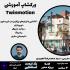 آموزش twinmotin در شهرسازی