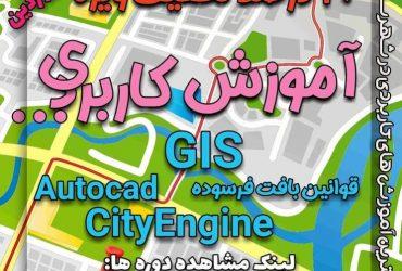 آموزش های کاربردی در شهرسازی