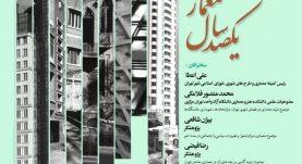 وبینار صد سال معماری در شهر تهران