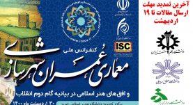 کنفرانس ملی معماری، عمران، شهرسازی و افق های هنر اسلامی