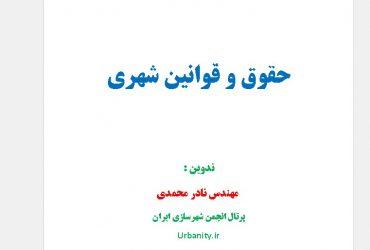 حقوق و قوانین شهری نادر محمدی