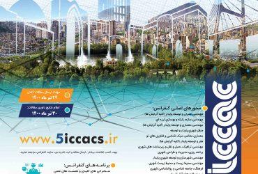 چهارمین کنفرانس بین المللی و پنجمین کنفرانس ملی عمران، معماری، هنر و طراحی شهری